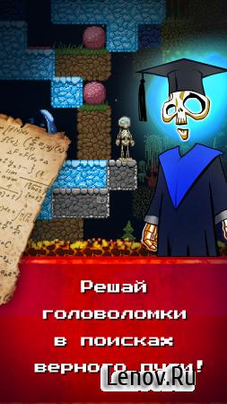Just Bones (обновлено v 1.2.3) Мод (Ads Free/Keys)
