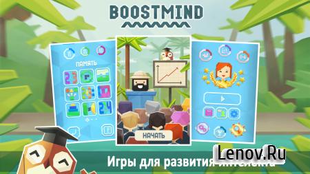 Boostmind - brain training (обновлено v 1.2) (Mod Money)