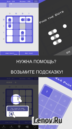 Logic Dots v 1.8.5 Мод (Unlocked/Ad-Free/Unlimited Hints)