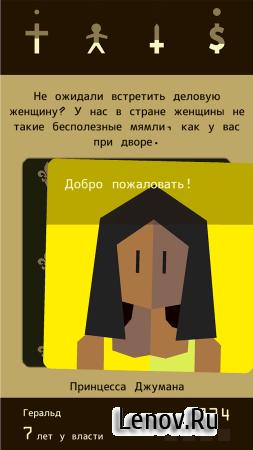 Reigns v 1.0.9 build 28 Мод (полная версия)