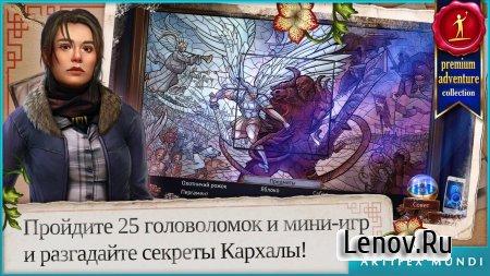 Enigmatis 3: The Shadow of Karkhala v 1.3 Мод (много денег)