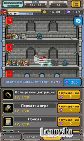 Dot Герои Ⅱ :Nonstop RPG (обновлено v 1.5) (Full) (Mod Money)