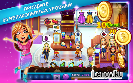Fabulous - Fashion Fever (обновлено v 1.03) (Mod Money/Unlocked)