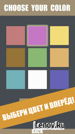 Dashing COLOR! Tap And GO! v 1.5