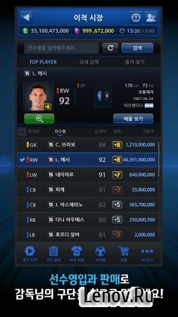 FIFA ONLINE 3 M by EA SPORTS™ v advice.1709