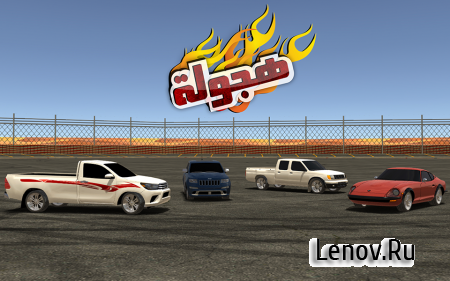 Drift Hajwala v 3.4.7 Mod (Unlocked All Cars)