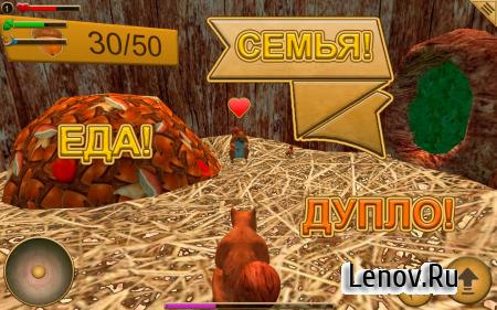 Squirrel Simulator v 2.03 Мод (много денег)