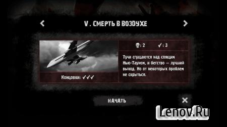 Zombie Apocalypse: The Quest v 1.5.8