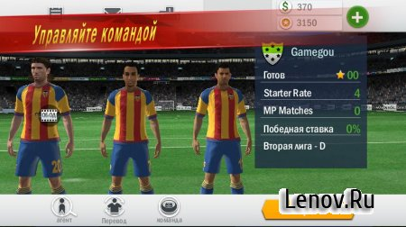 Soccer Shootout (обновлено v 0.8.0)