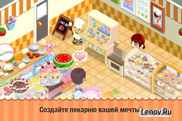 Bakery Story (обновлено v 1 6 0 3g) » Lenov - портал с