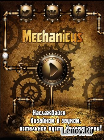 Mechanicus - steampunk puzzle (обновлено v 3.028) Мод (много подсказок)