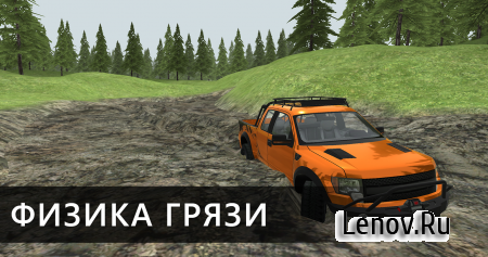 Off-Road: Forest v 3.2.0 (Mod Money)