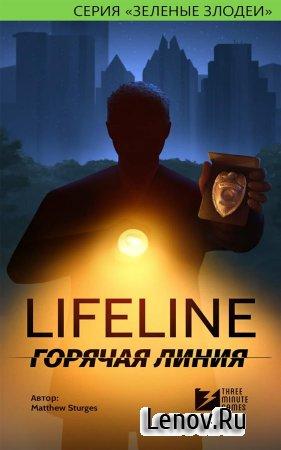 Lifeline: Crisis Line v 1.3 (Full)