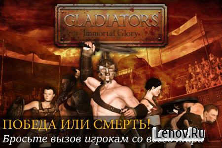 Gladiators: Immortal Glory v 1.0.0