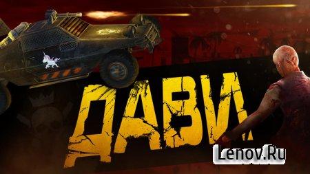 Zombie Derby 2 v 1.0.12 (Mod Money)