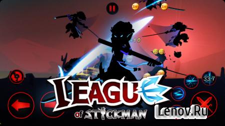 League of Stickman 2016 (обновлено v 1.1.3) (Full) Мод (Free Shopping & More)