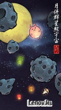 Sky Lantern v 1.4 (Mod Money)