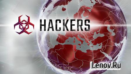 Hackers v 1.210 Мод (много денег)