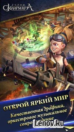 Heroes Skayrilma (обновлено v 0.5.4) (1hit kill/God mode)