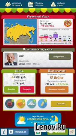 Russian Simulator (Симулятор России) v 5.4 (Mod Money)