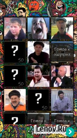 Russian Memes SoundBoard 2 (обновлено v 1.2.3)