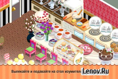 Bakery Story (обновлено v 1.6.0.3g)