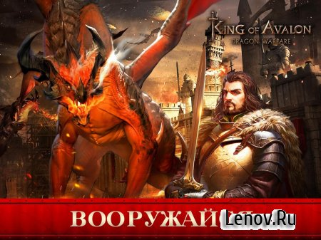 King of Avalon: Dragon Warfare v 5.2.0 Мод (много денег)