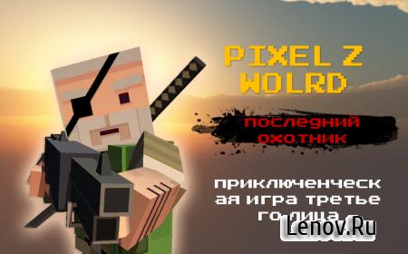 Pixel Z World - Battle Survival v 1.0 (Mod Money/Unlocked)