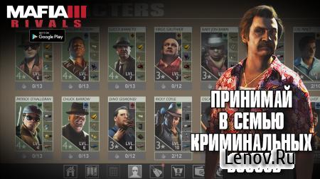 Mafia III: Rivals (обновлено v 1.0.0.226798)