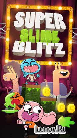 Super Slime Blitz - Gumball (обновлено v 1.0.2) Мод (Infinite Gold/Key)
