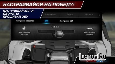 Tuner Life Racing Online v 0.2.5