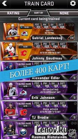NHL SuperCard 2K17 v 2.0.0.214974
