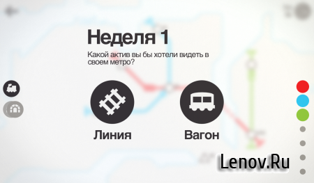 Mini Metro v 2.39.0 Мод (Unlocked)