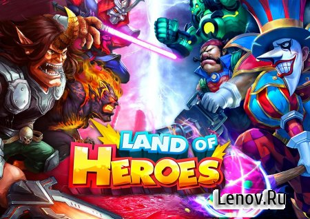 Land of Heroes - Zenith Season (обновлено v 0.06.0680q) Мод (Enemy has low attack/health)