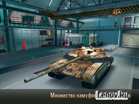 Armada : World of Modern Tanks (обновлено v 2.57)