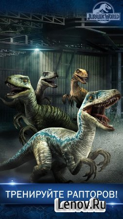 Jurassic World™: The Game v 1.46.7 Мод (Free Shopping)