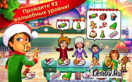 Delicious - Emily's Christmas Carol (обновлено v 17.0) (Mod Money/Unlocked)