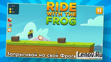 Ride with the Frog v 1.0 (Mod Money)