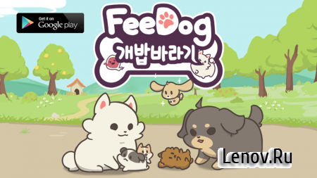 FeeDog - Raising Puppies v 2.0.7 (Mod Money)