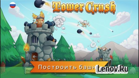 Tower Crush v 1.1.41 (Mod Money)