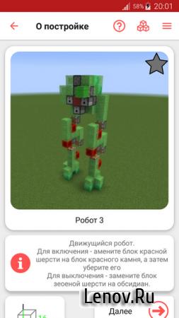 Redstone Builder for Minecraft PE v 10.1 (Full)