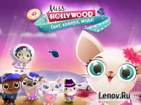 Miss Hollywood: Lights, Camera v 1.3 (Full/Ads-Free)