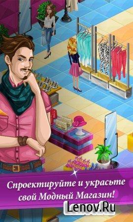 Fashion City 2 (обновлено v 1.30)
