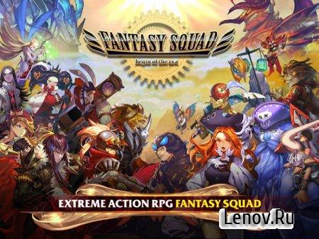 Fantasy Squad: The Era Begins (обновлено v 1.5.3) (God Mod/Massive Damage)
