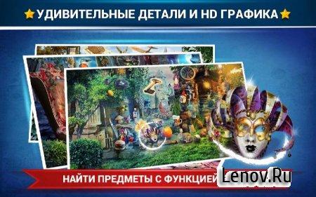 Hidden Object Enchanted Castle v 2.0 (Mod Money)