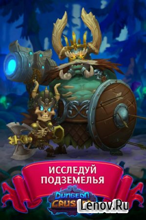 Dungeon Crusher: Soul Hunters v 4.2 Мод (Gold increase instead of decreasing when used & More)