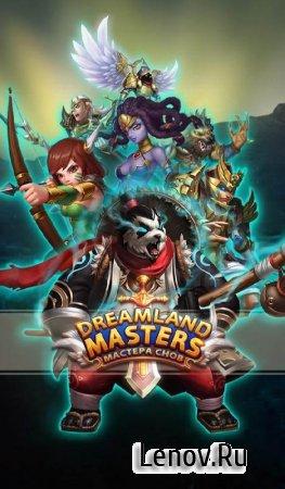 Мастера Снов v 2.8.1 (Mega mod)