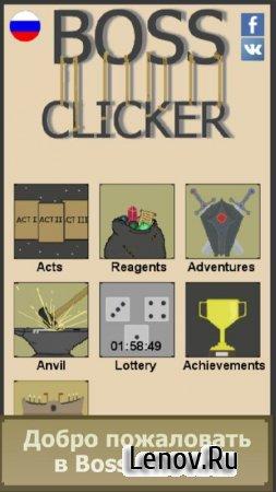 Boss Clicker (обновлено v 3.7.5) (Mod Money)