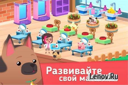 Animal Rescue - Pet Shop Game v 1.0.2 (Mod Money/No Ads)