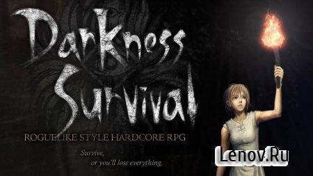 Darkness Survival v 1.1.27 Мод (много денег)